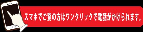 県央みずほ斎場へのお問い合わせスマホ用