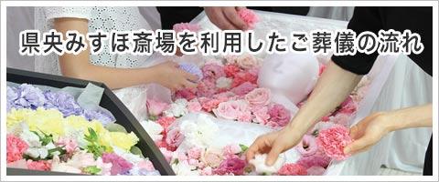 県央みずほ斎場でのご葬儀の流れ