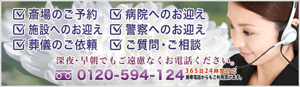 県央みずほ斎場へのお問い合わせ