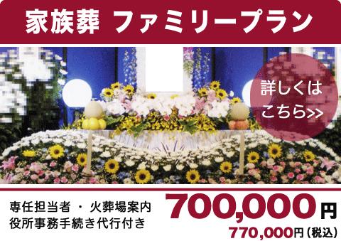 県央みずほ斎場 家族葬